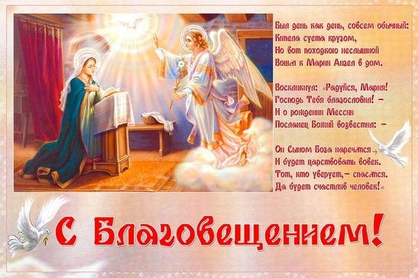 Поздравление на Благовещение