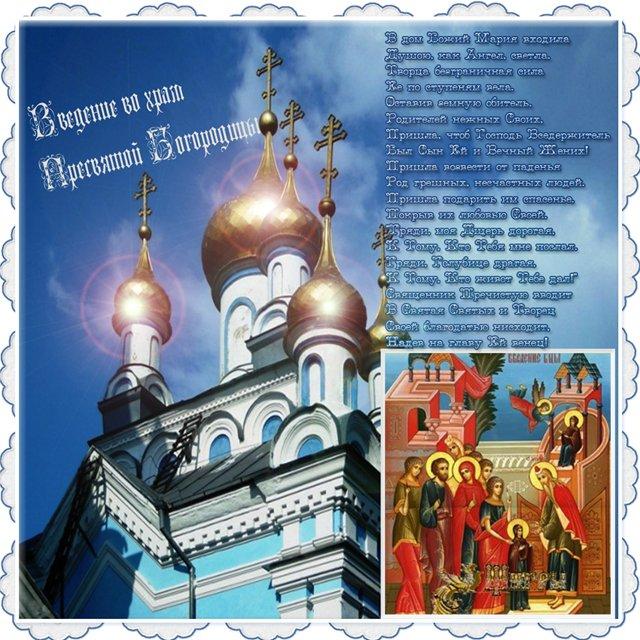 Поздравление на Введение во храм Пресвятой Богородицы