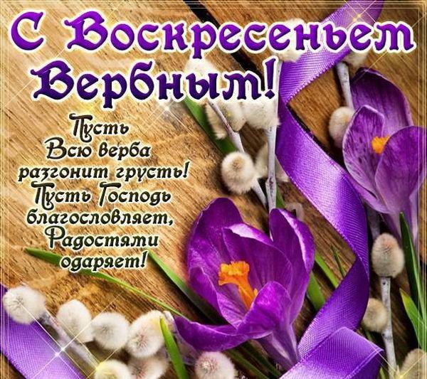 Поздравление с Вербным Воскресеньем