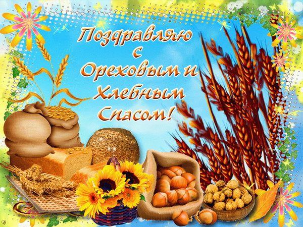 Поздравляю с Ореховым и Хлебным Спасом