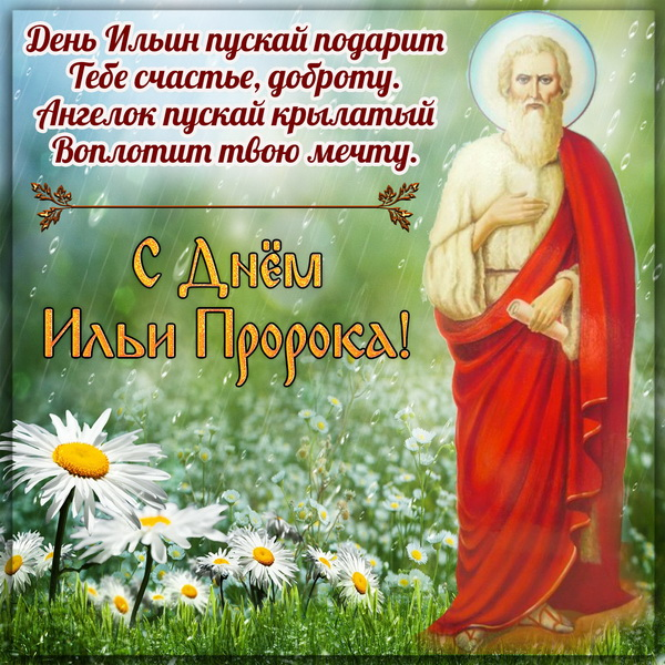 Пожелание на Ильин день