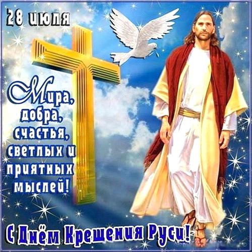 Картинка с поздравлением на День Крещения Руси