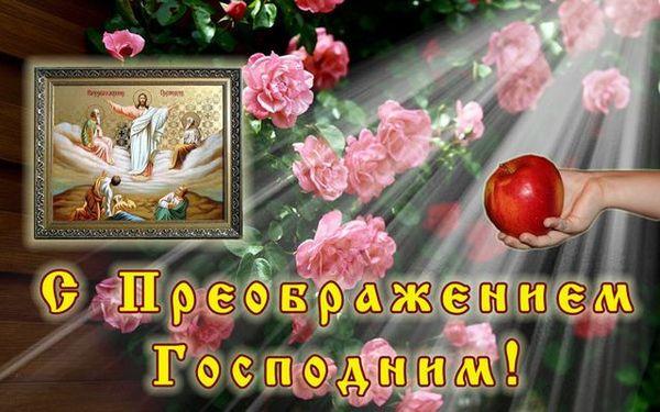 Красивая открытка с Преображением Господним