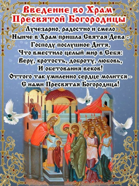Введение во храм пресвятой богородицы открытки с поздравлениями