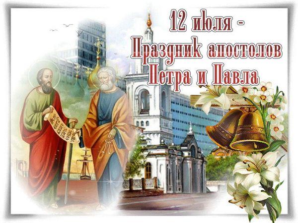 Праздник апостолов Петра и Павла