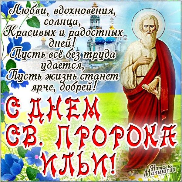 Поздравление в стихах к Ильиному дню