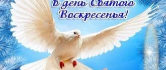 Короткое поздравление с Прощеным воскресеньем
