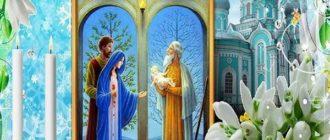 Поздравление со Сретением Господним в прозе