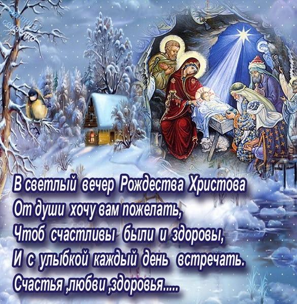 Искреннее пожелание на Рождество