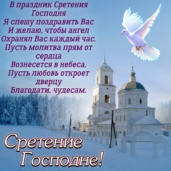 Открытка Сретение Господне