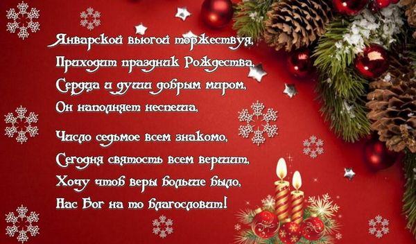 Душевное поздравление с Рождеством Христовым