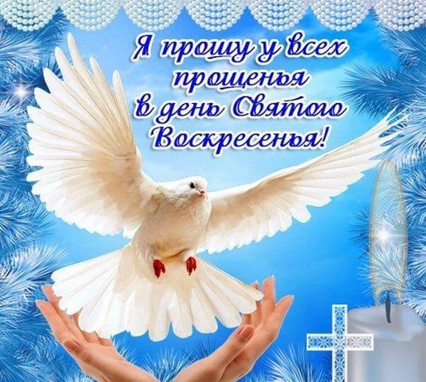 Открытка с пожеланием на Прощеное воскресенье