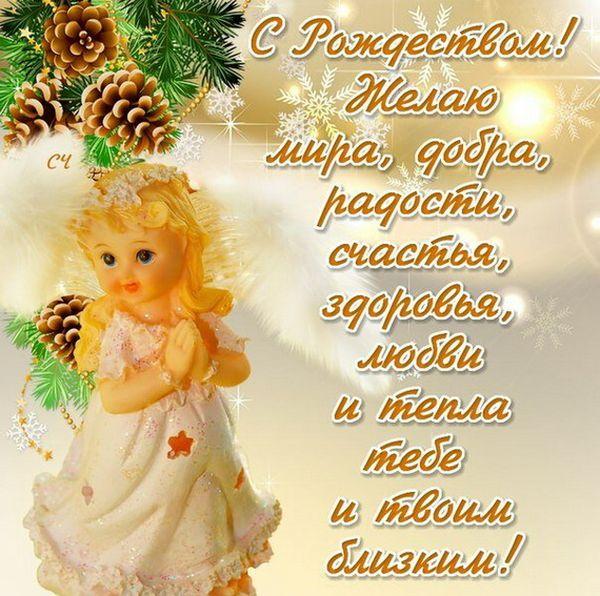 Картинка с поздравлением на Рождество Христово