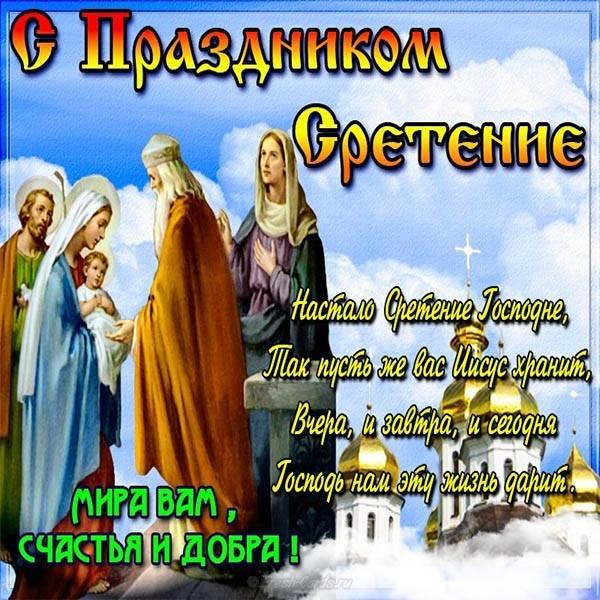 Картинка с праздником Сретения Господня