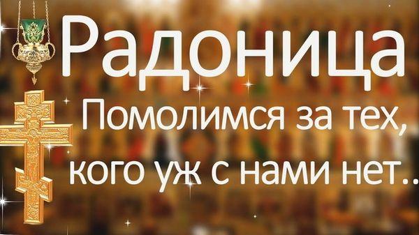 Открытка на праздник Радоница