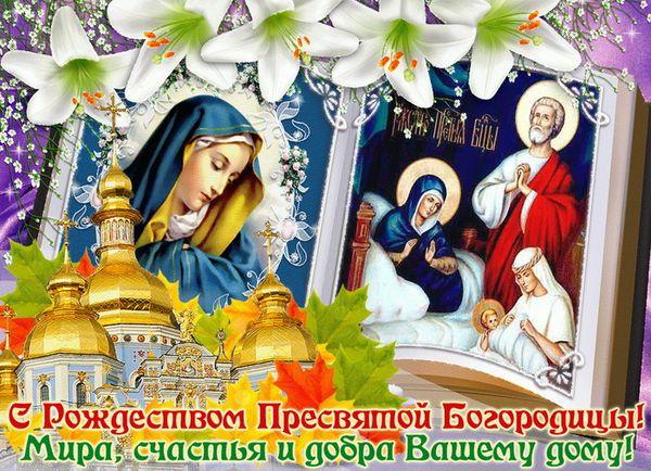 Поздравительная картинка на Рождество Богородицы