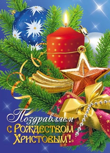 Поздравляем с Рождеством Христовым