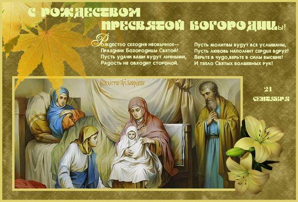 Картинка с поздравлением на Рождество Пресвятой Богородицы