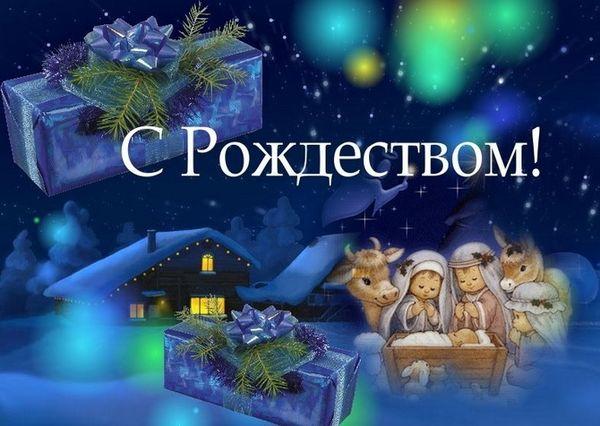 Праздничная картинка с Рождеством