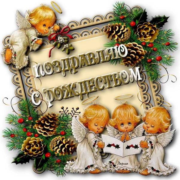 Поздравля с Рождеством