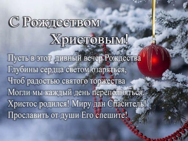 Картинка с надписями на Рождество