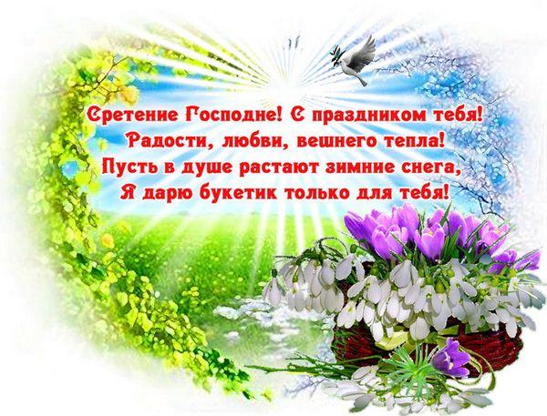 Красивое пожелание со Сретением Господним