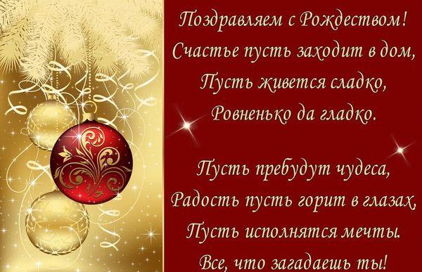 Открытка с надписями на Рождество