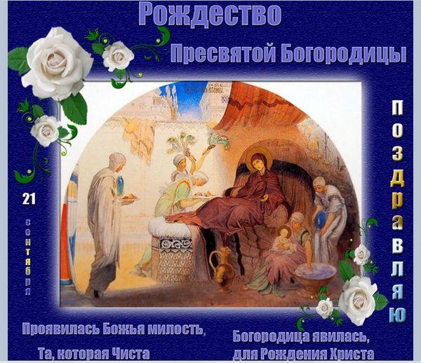 Поздравляю с праздником Рождества Богородицы