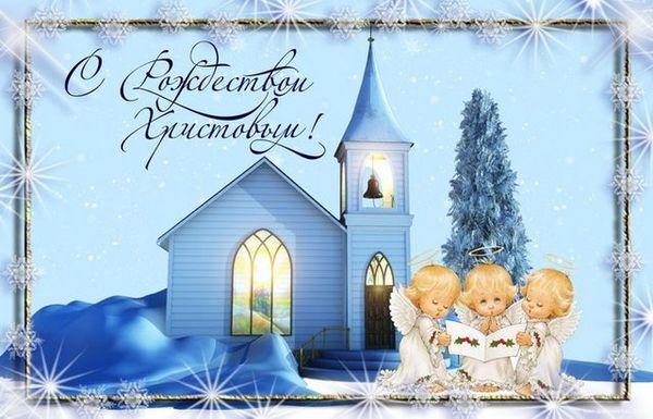 Изображение с праздником Рождества Христова