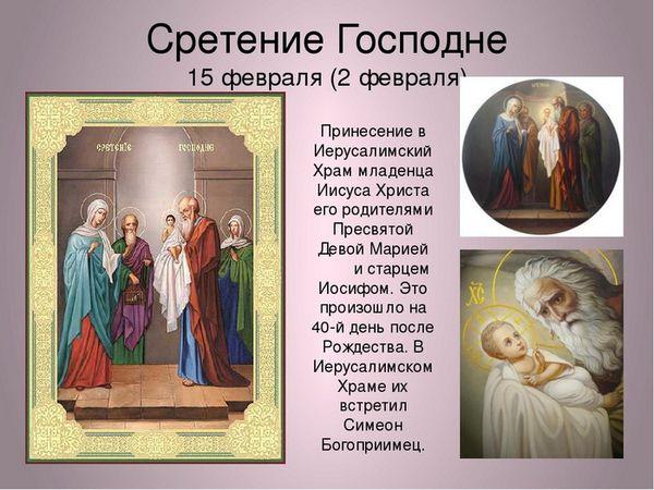 Поздравительная картинка на Сретение Господне