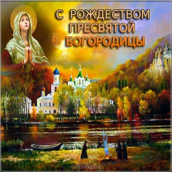 С Рождеством Пресвятой Богоматери