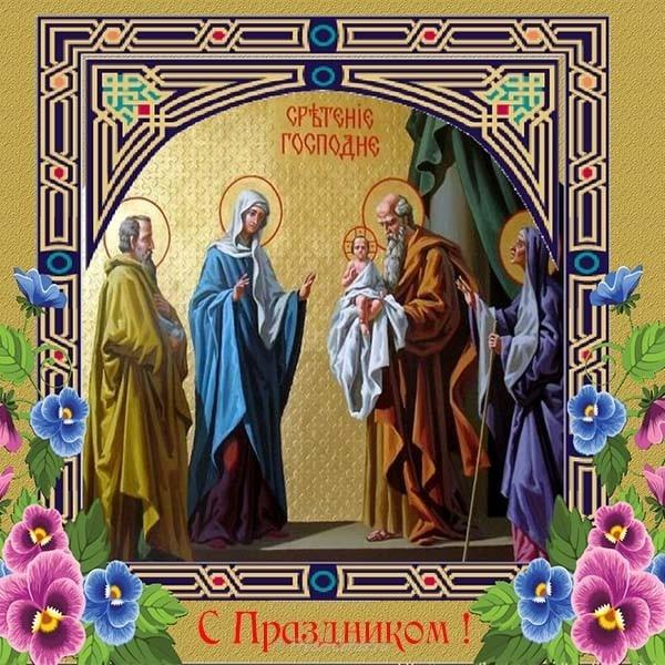 Красивая картинка на Сретение Господне