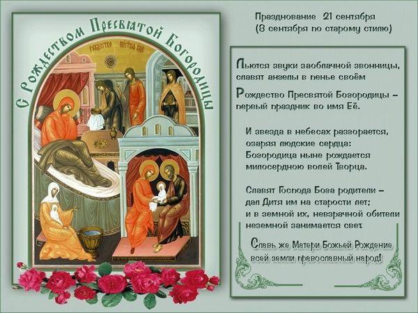 Открытка с надписями на Рождество Пресвятой Богородицы