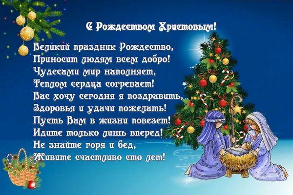 Открытка с поздравительными надписями на Рождество