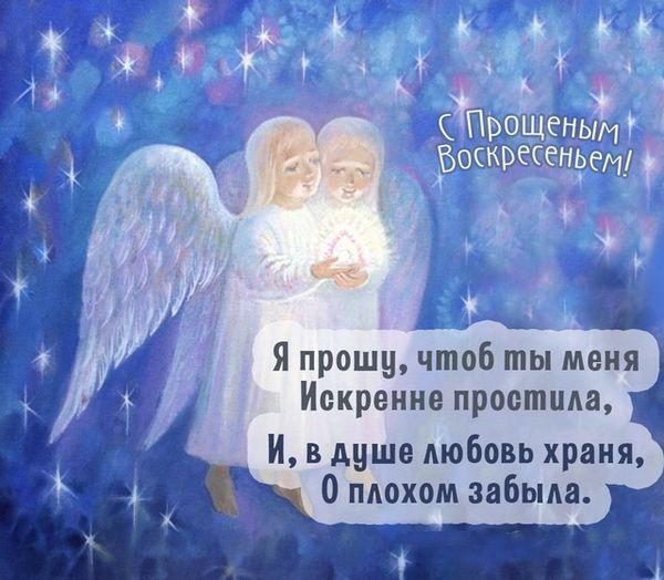 Красивая картинка с Прощеным воскресеньем