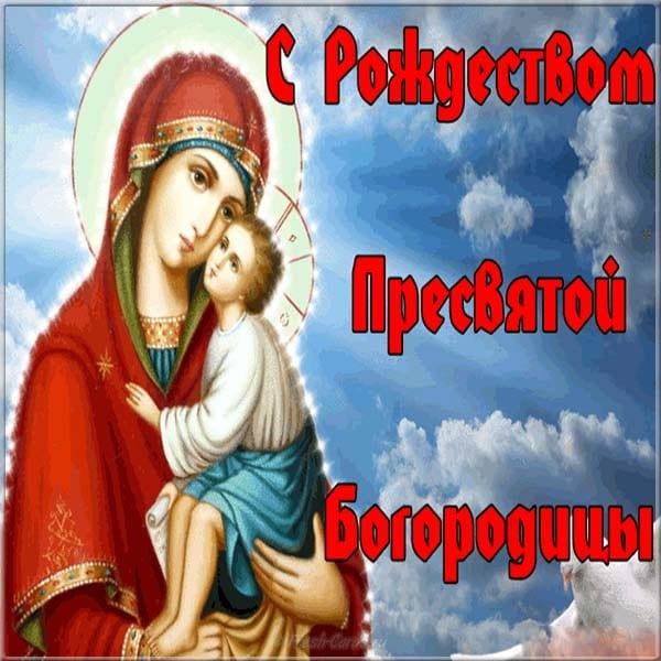 Открытка с Рождеством Пресвятой Богородицы