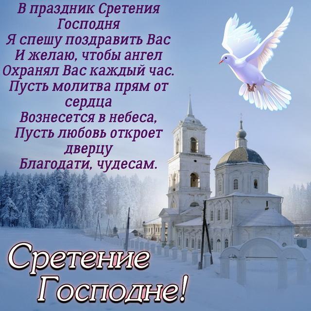 Искреннее пожелание на Сретение Господне