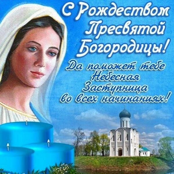 Картинка с пожеланием на Рождество Пресвятой Богородицы