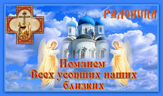 Красивая открытка с Радоницей