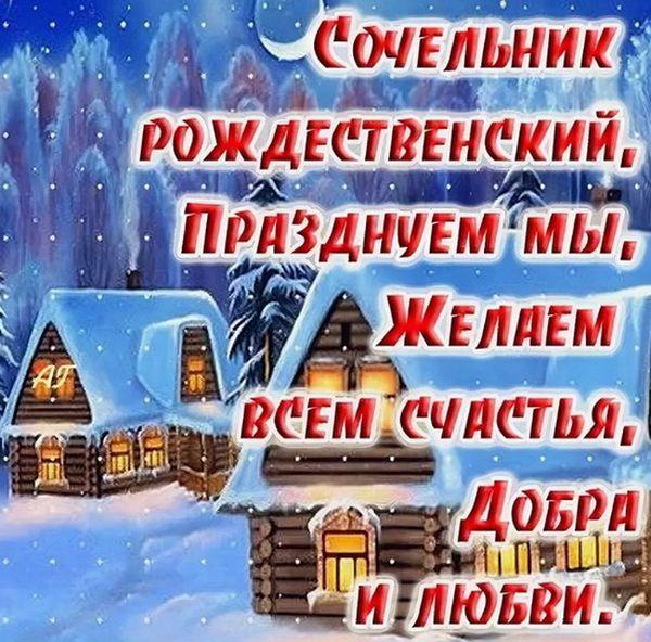 Красивое пожелание с Рождественским Сочельником