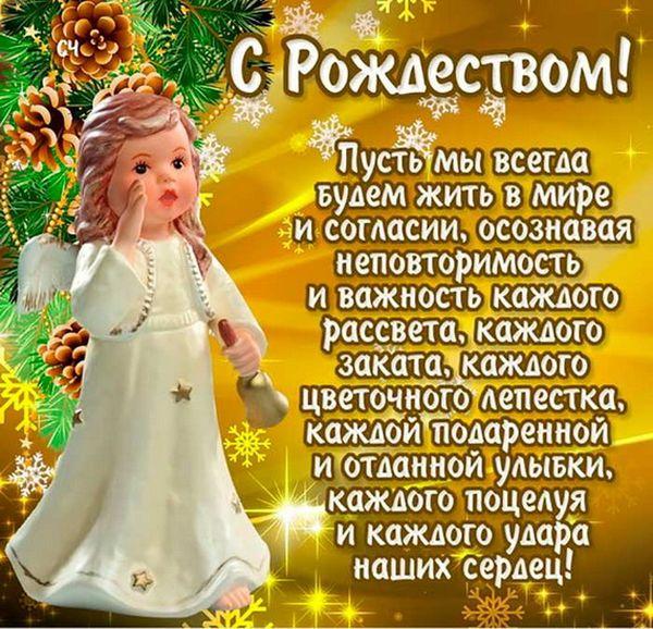Поздравление на Рождество в прозе
