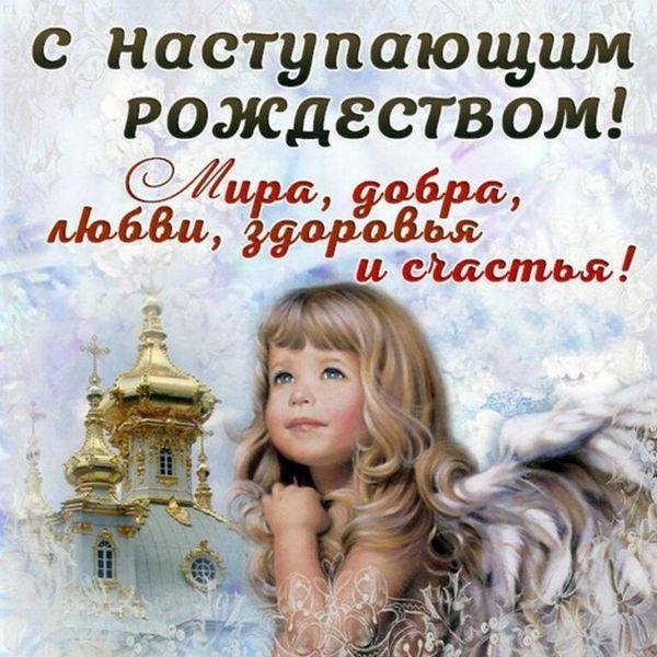Поздравление с наступающи Рождеством Христовым