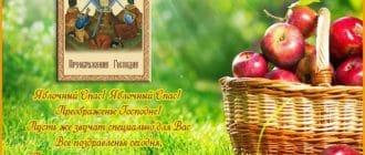 Поздравление с Преображением Господним