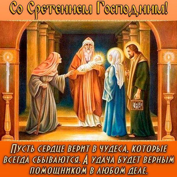 Пожелание со Сретением Господним своими словами