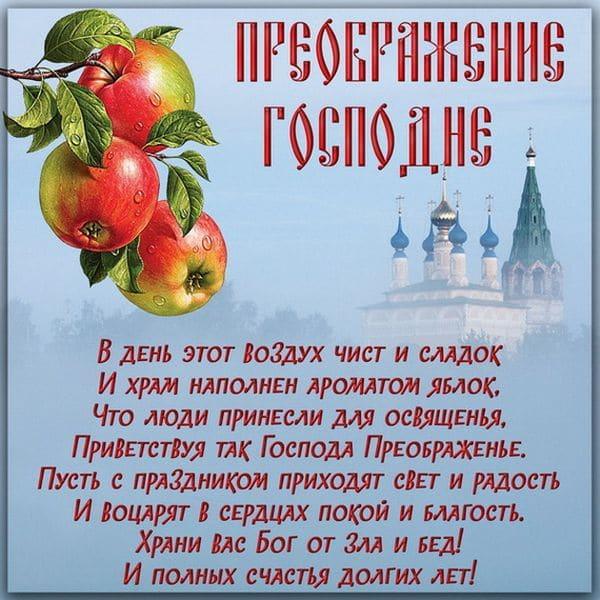 Пожелание в стихах на Преображение Господне