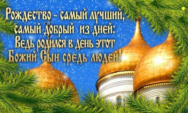Пожелание в стихах на Рождество Христово