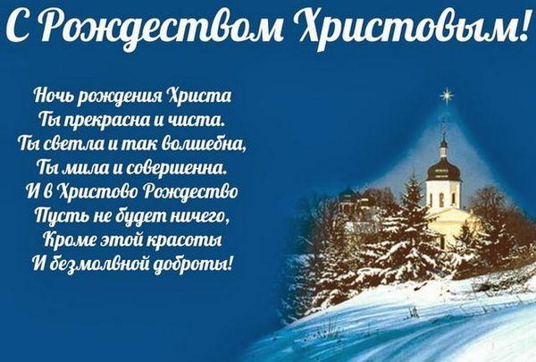 Искреннее пожелание на Рождество Христово