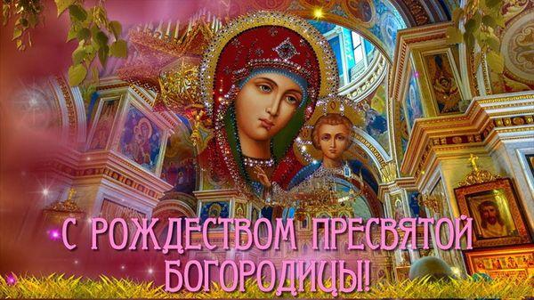 Красивая картинка на Рождество Пресвятой Божьей Матери
