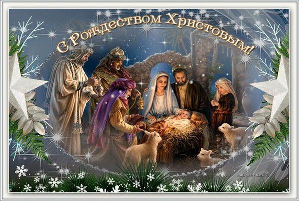 Открытка на Рождество Христово