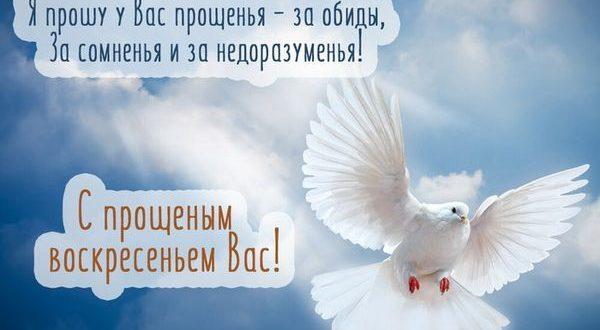С Прощеным воскресеньем Вас
